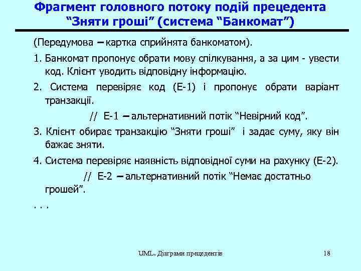 """Фрагмент головного потоку подій прецедента """"Зняти гроші"""" (система """"Банкомат"""") (Передумова – картка сприйнята банкоматом)."""
