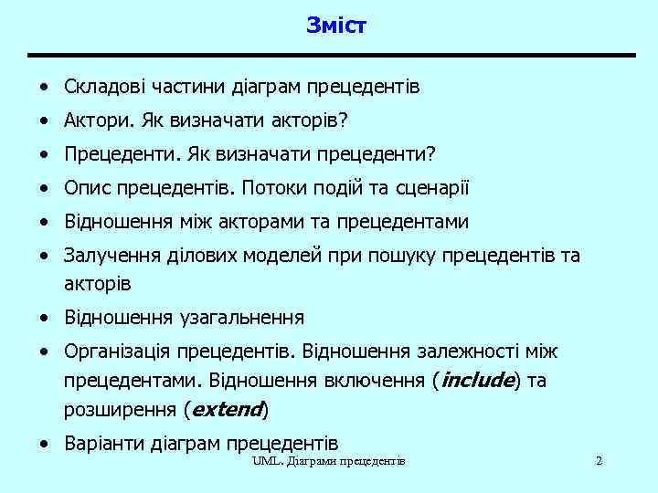 Зміст • Складові частини діаграм прецедентів • Актори. Як визначати акторів? • Прецеденти. Як