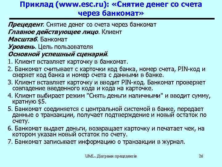 Приклад (www. esc. ru): «Снятие денег со счета через банкомат» Прецедент. Снятие денег со