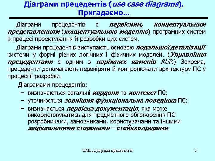 Діаграми прецедентів (use case diagrams). Пригадаємо. . . прецедентів є первісним, концептуальним представленням (концептуальною