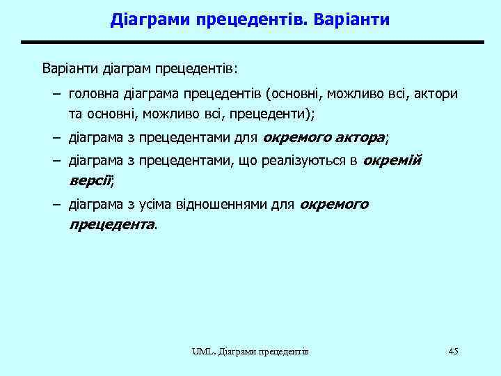 Діаграми прецедентів. Варіанти діаграм прецедентів: – головна діаграма прецедентів (основні, можливо всі, актори та