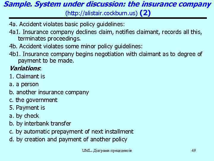Sample. System under discussion: the insurance company (http: //alistair. cockburn. us) (2) 4 a.