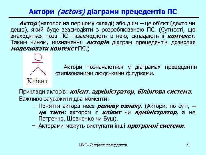 Актори (actors) діаграми прецедентів ПС Актор (наголос на першому складі) або діяч – це