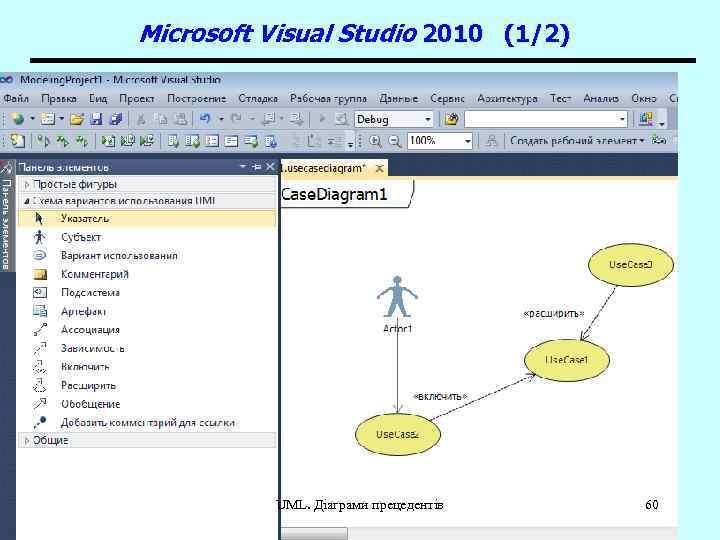 Microsoft Visual Studio 2010 (1/2) UML. Діаграми прецедентів 60