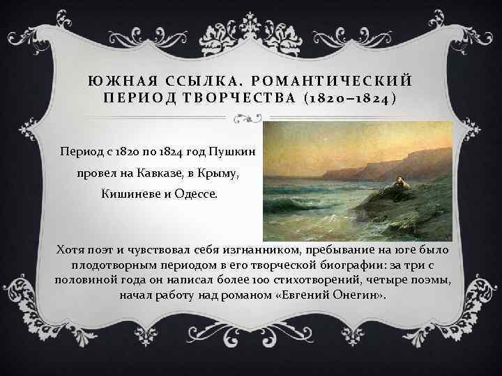 стихи пушкина в период южной ссылки рыбаки