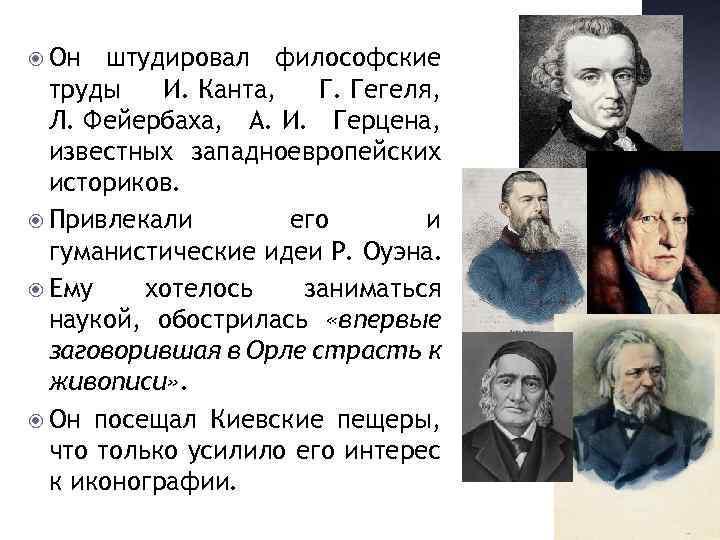 Он штудировал философские труды И. Канта, Г. Гегеля, Л. Фейербаха, А. И. Герцена,