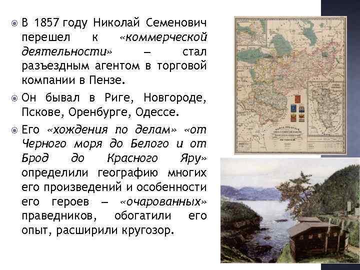 В 1857 году Николай Семенович перешел к «коммерческой деятельности» ‒ стал разъездным агентом в