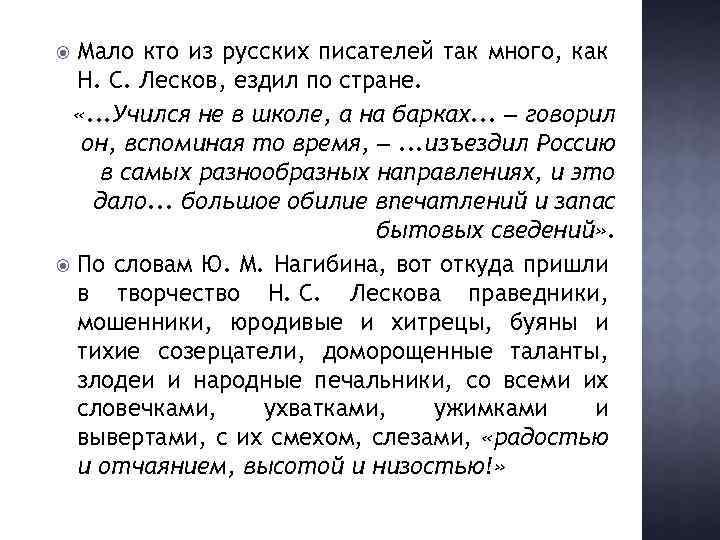 Мало кто из русских писателей так много, как Н. С. Лесков, ездил по стране.