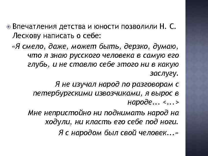 Впечатления детства и юности позволили Н. С. Лескову написать о себе: «Я смело,
