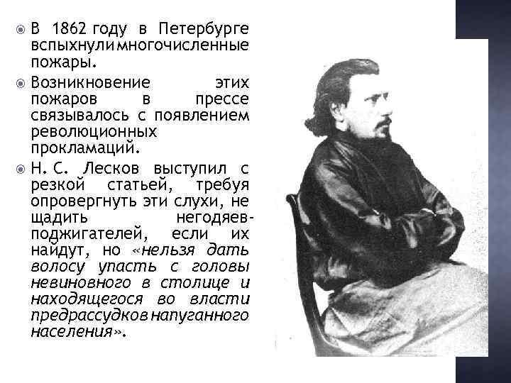 В 1862 году в Петербурге вспыхнули многочисленные пожары. Возникновение этих пожаров в прессе связывалось