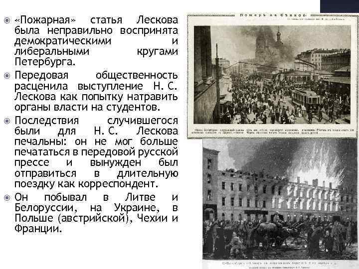 «Пожарная» статья Лескова была неправильно воспринята демократическими и либеральными кругами Петербурга. Передовая общественность