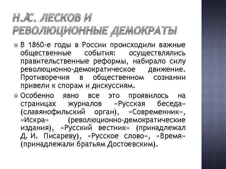 В 1860 -е годы в России происходили важные общественные события: осуществлялись правительственные реформы, набирало