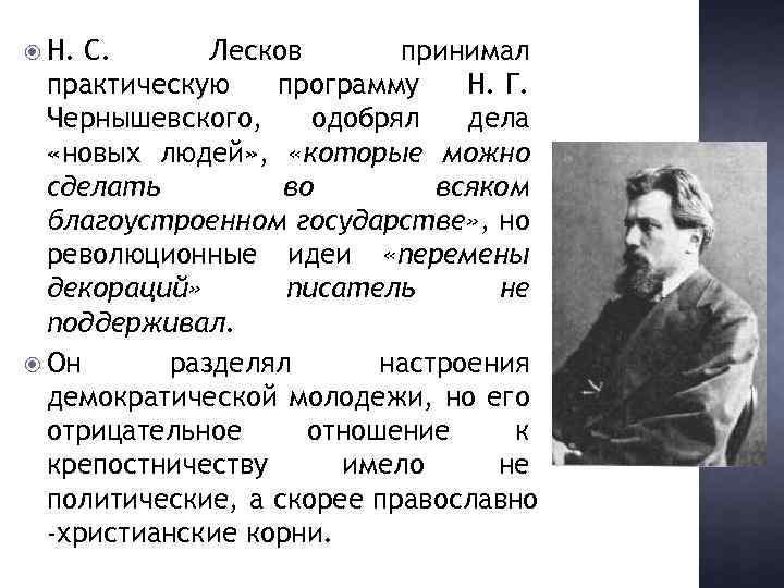 Н. С. Лесков принимал практическую программу Н. Г. Чернышевского, одобрял дела «новых людей»