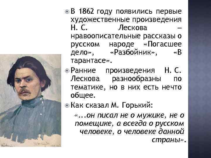 В 1862 году появились первые художественные произведения Н. С. Лескова ‒ нравоописательные рассказы