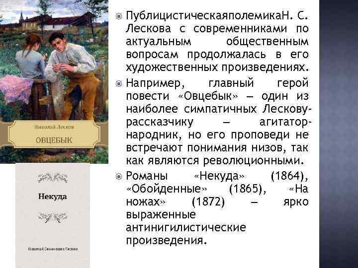 Публицистическаяполемика. Н. С. Лескова с современниками по актуальным общественным вопросам продолжалась в его художественных