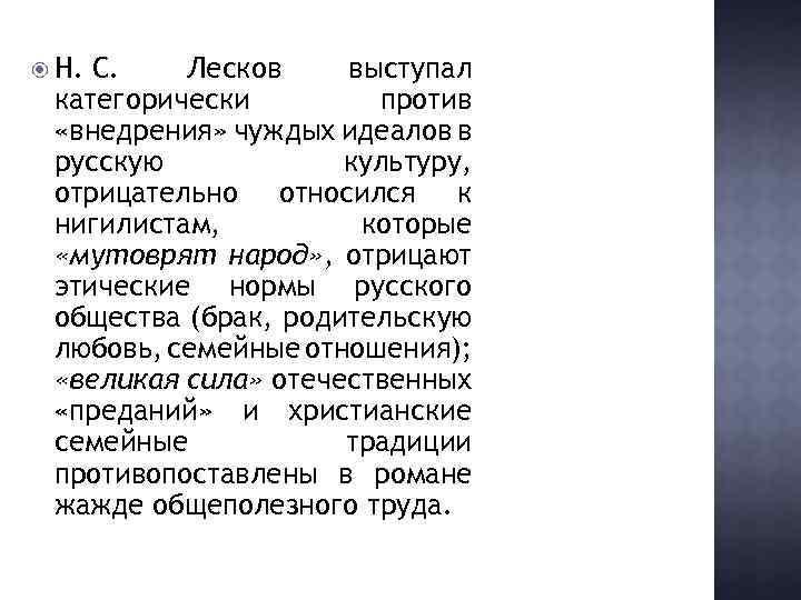Н. С. Лесков выступал категорически против «внедрения» чуждых идеалов в русскую культуру, отрицательно