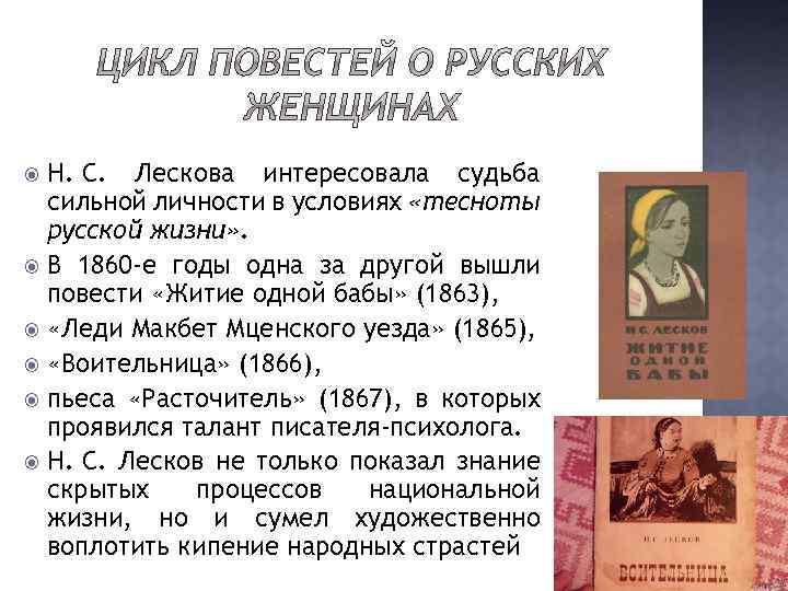 Н. С. Лескова интересовала судьба сильной личности в условиях «тесноты русской жизни» . В