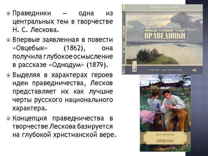 Праведники ‒ одна из центральных тем в творчестве Н. С. Лескова. Впервые заявленная в