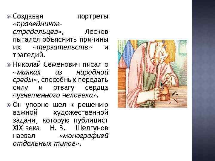 Создавая портреты «праведниковстрадальцев» , Лесков пытался объяснить причины их «терзательств» и трагедий. Николай Семенович