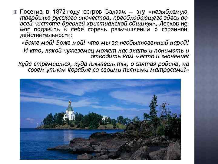 Посетив в 1872 году остров Валаам ‒ эту «незыблемую твердыню русского иночества, преобладающего