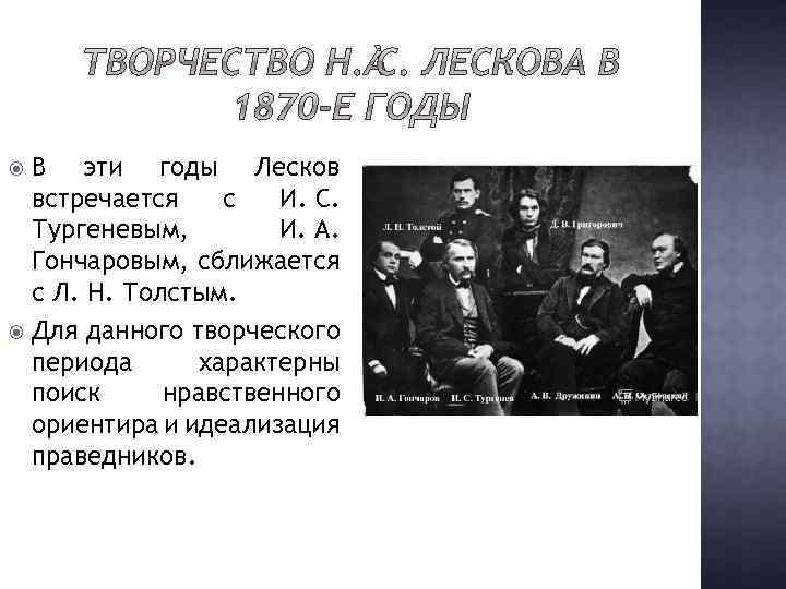 В эти годы Лесков встречается с И. С. Тургеневым, И. А. Гончаровым, сближается с