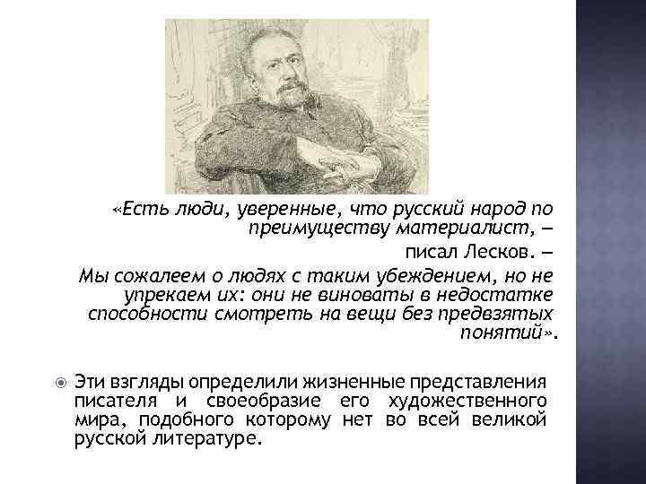 «Есть люди, уверенные, что русский народ по преимуществу материалист, ‒ писал Лесков. ‒