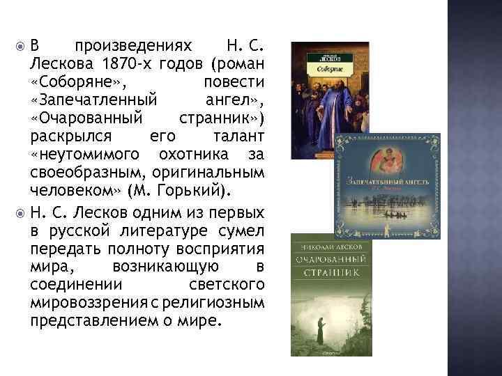 В произведениях Н. С. Лескова 1870 -х годов (роман «Соборяне» , повести «Запечатленный ангел»