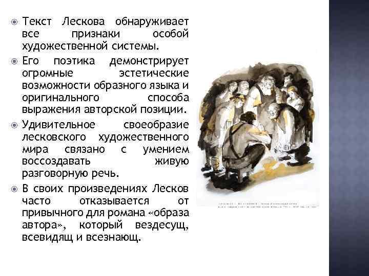 Текст Лескова обнаруживает все признаки особой художественной системы. Его поэтика демонстрирует огромные эстетические
