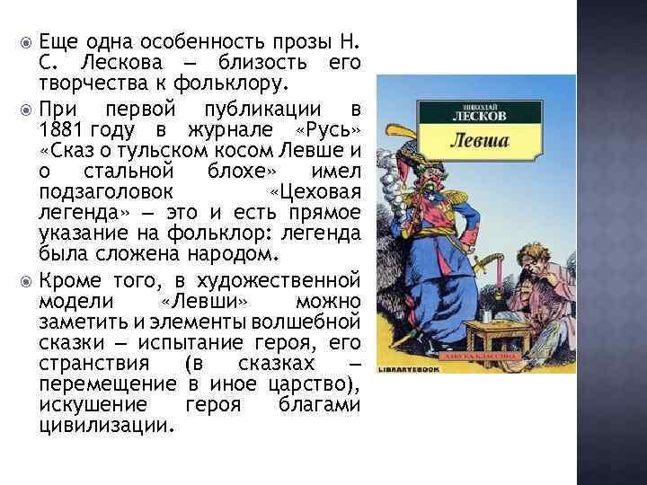 Еще одна особенность прозы Н. С. Лескова ‒ близость его творчества к фольклору. При