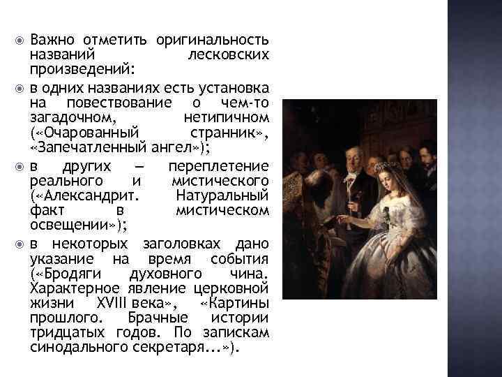 Важно отметить оригинальность названий лесковских произведений: в одних названиях есть установка на повествование