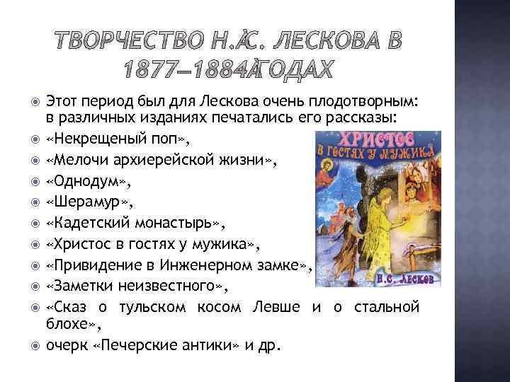Этот период был для Лескова очень плодотворным: в различных изданиях печатались его рассказы: