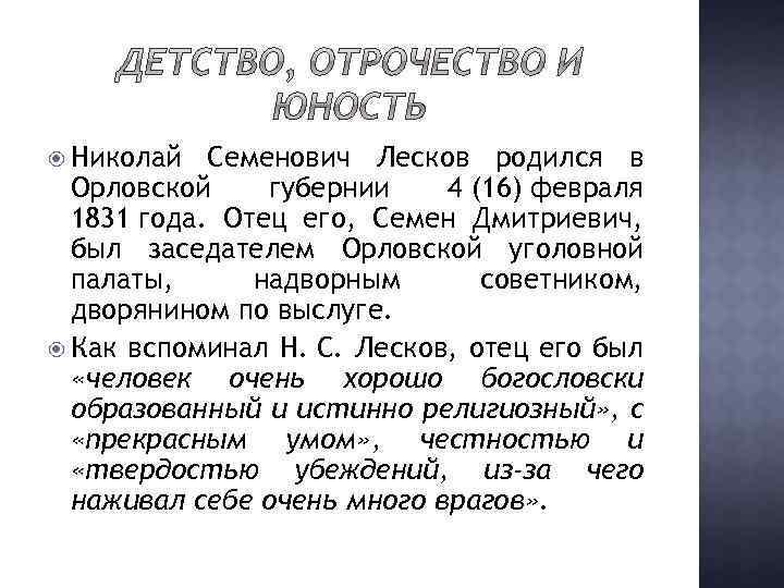 Николай Семенович Лесков родился в Орловской губернии 4 (16) февраля 1831 года. Отец