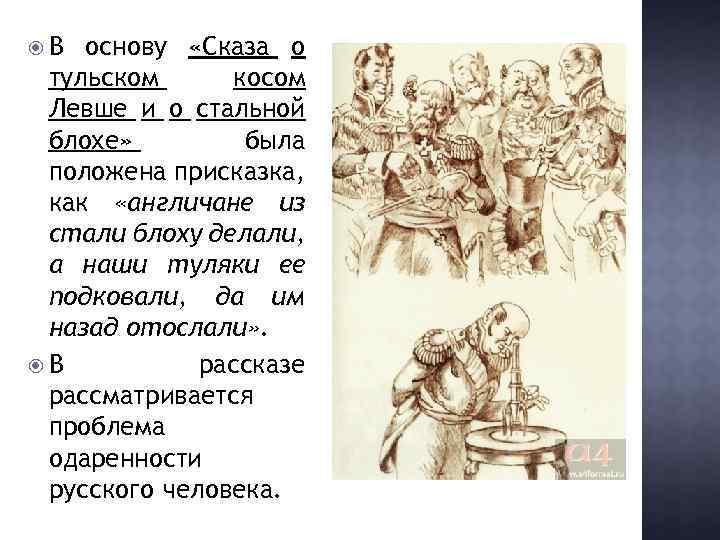 В основу «Сказа о тульском косом Левше и о стальной блохе» была положена