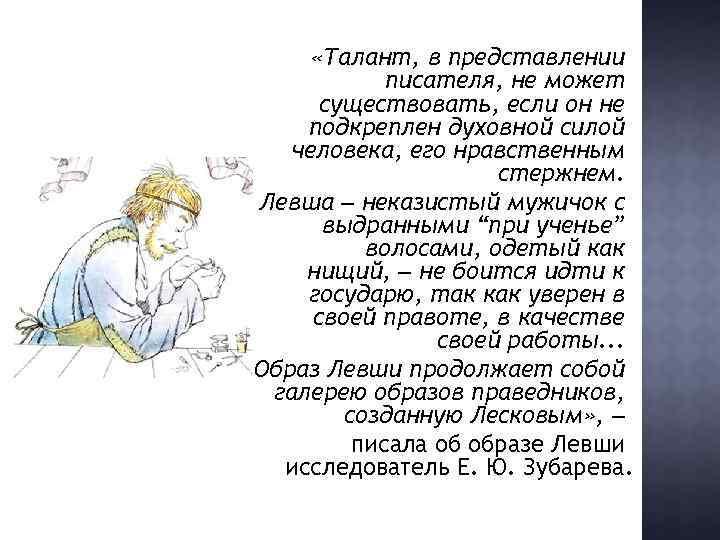 «Талант, в представлении писателя, не может существовать, если он не подкреплен духовной силой