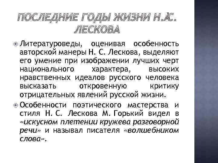 Литературоведы, оценивая особенность авторской манеры Н. С. Лескова, выделяют его умение при изображении