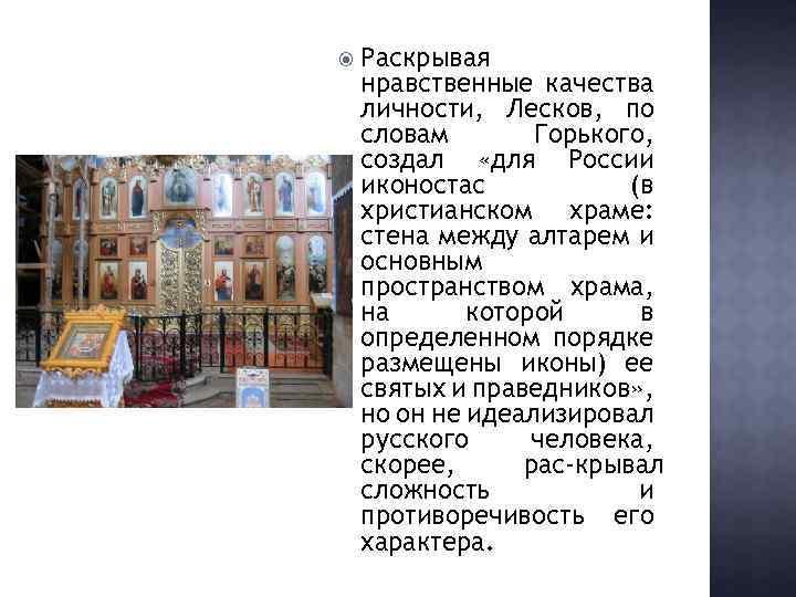 Раскрывая нравственные качества личности, Лесков, по словам Горького, создал «для России иконостас (в