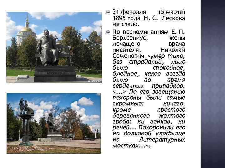 21 февраля (5 марта) 1895 года Н. С. Лескова не стало. По воспоминаниям