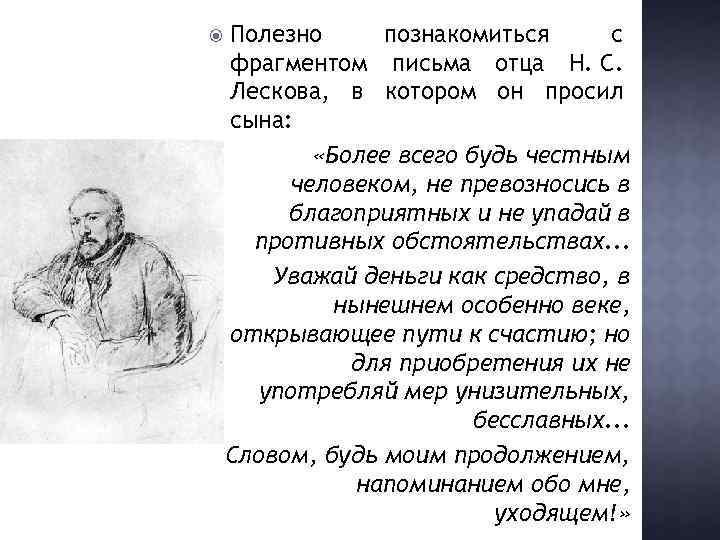Полезно познакомиться с фрагментом письма отца Н. С. Лескова, в котором он просил