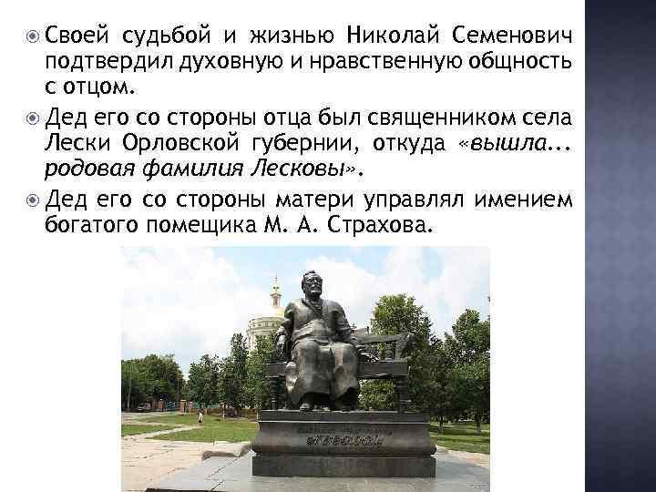 Своей судьбой и жизнью Николай Семенович подтвердил духовную и нравственную общность с отцом.
