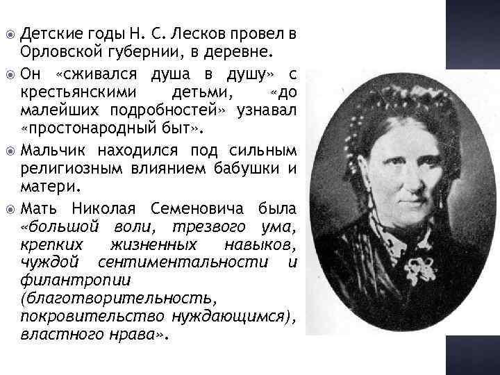 Детские годы Н. С. Лесков провел в Орловской губернии, в деревне. Он «сживался душа