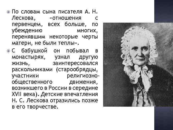 По словам сына писателя А. Н. Лескова, «отношения с первенцем, всех больше, по убеждению