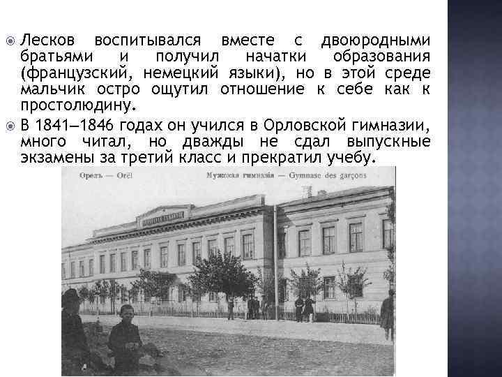 Лесков воспитывался вместе с двоюродными братьями и получил начатки образования (французский, немецкий языки), но