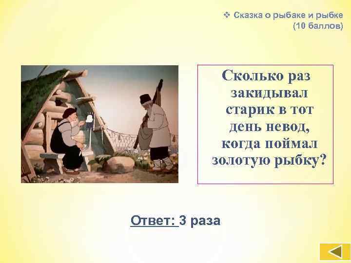 v Сказка о рыбаке и рыбке (10 баллов) Сколько раз закидывал старик в тот
