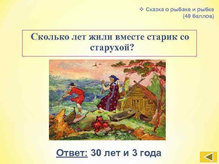 v Сказка о рыбаке и рыбке (40 баллов) Сколько лет жили вместе старик со