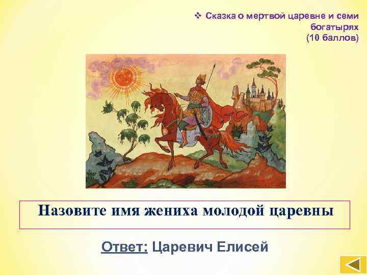 v Сказка о мертвой царевне и семи богатырях (10 баллов) Назовите имя жениха молодой