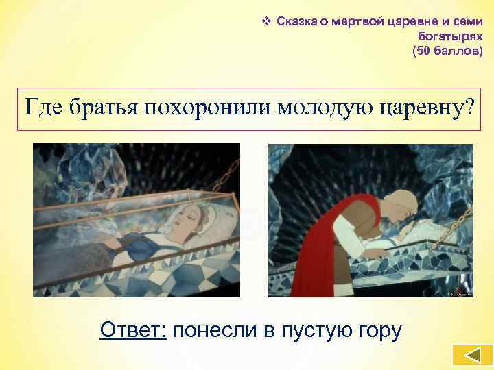 v Сказка о мертвой царевне и семи богатырях (50 баллов) Где братья похоронили молодую