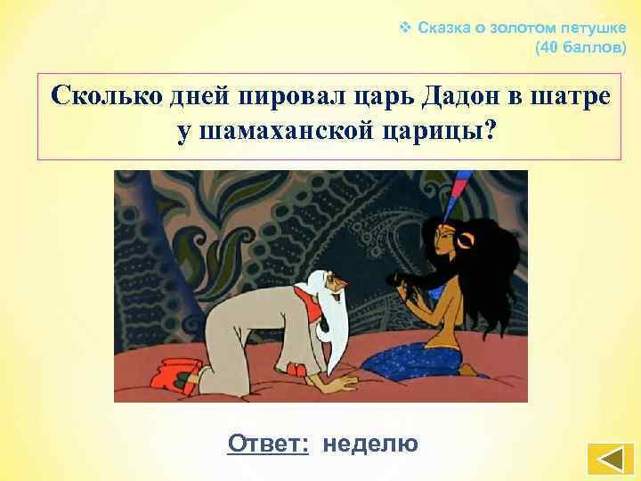 v Сказка о золотом петушке (40 баллов) Сколько дней пировал царь Дадон в шатре