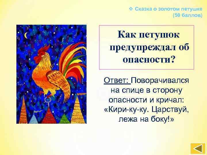 v Сказка о золотом петушке (50 баллов) Как петушок предупреждал об опасности? Ответ: Поворачивался