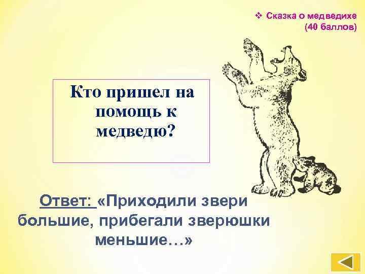 v Сказка о медведихе (40 баллов) Кто пришел на помощь к медведю? Ответ: «Приходили