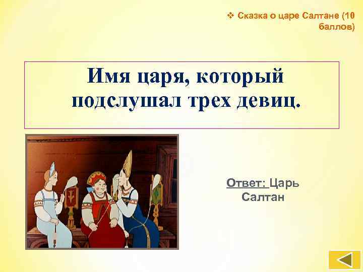 v Сказка о царе Салтане (10 баллов) Имя царя, который подслушал трех девиц. Ответ: